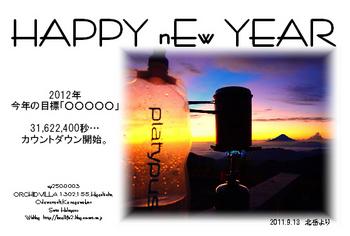 2012nengaimage1.jpg